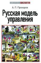 Прохоров А.П. - Русская модель управления' обложка книги