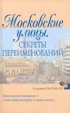 Муравьев В.Б. - Московские улицы. Секреты переименований' обложка книги
