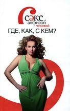 Чехова А. - Секс с Анфисой Чеховой. Где, как, с кем?' обложка книги