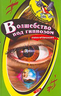 Волшебство под гипнозом Артамонова Е.В.