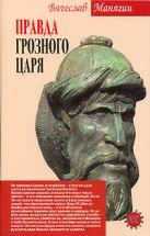 Манягин В.Г. - Правда Грозного царя' обложка книги