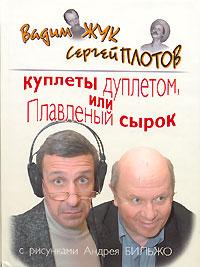 Куплеты дуплетом, или Плавленый сырок Жук В.С., Плотов С.Ю.