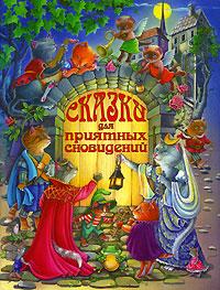 Сказки для приятных сновидений