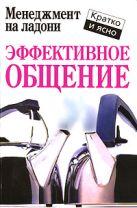 Кинан К. - Эффективное общение' обложка книги