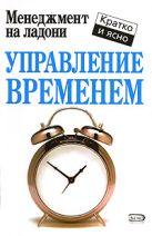 Кинан К. - Управление временем' обложка книги