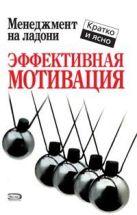 Кинан К. - Эффективная мотивация' обложка книги