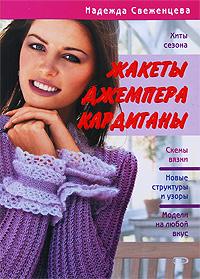 Жакеты, джемпера, кардиганы Свеженцева Н.А.