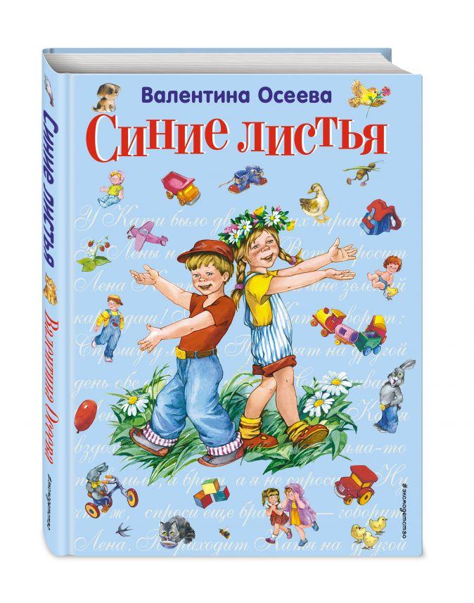 Осеева В.А. - Синие листья (ил. Е. Карпович) обложка книги