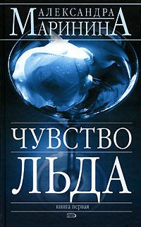 А.Маринина - королева детектива