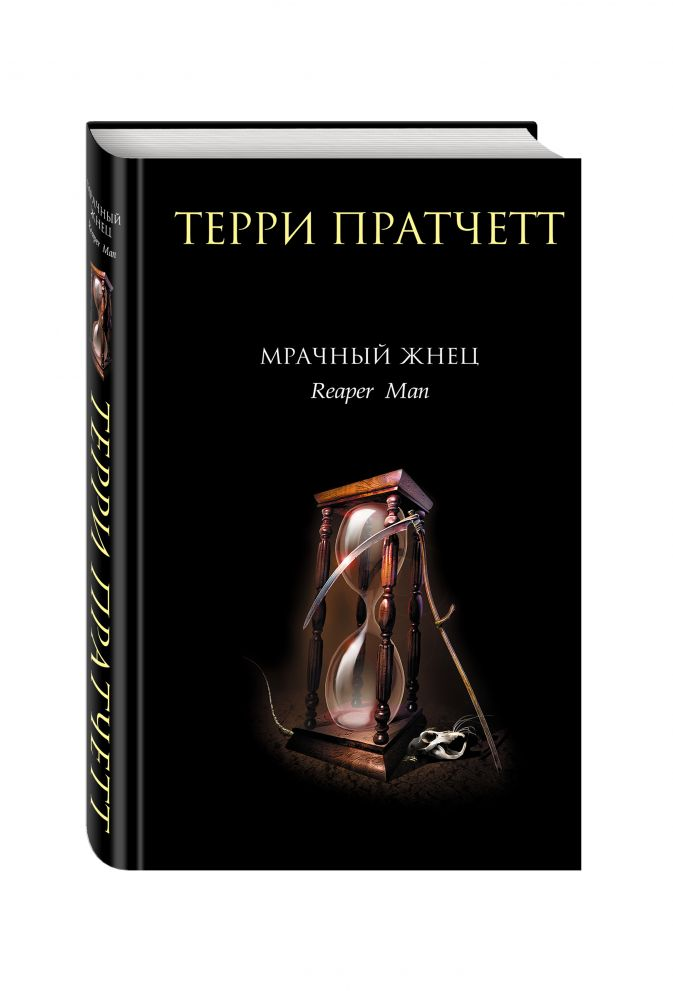 Терри Пратчетт - Мрачный Жнец обложка книги