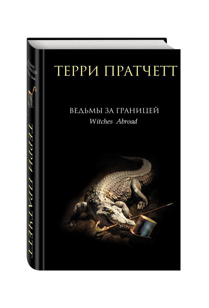 Терри Пратчетт - Ведьмы за границей обложка книги