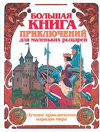 Большая книга приключений для маленьких рыцарей