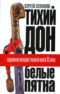 Тихий Дон: