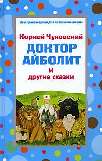 Доктор Айболит и другие сказки Чуковский К.И.