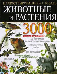 Животные и растения. Иллюстрированный энциклопедический словарь