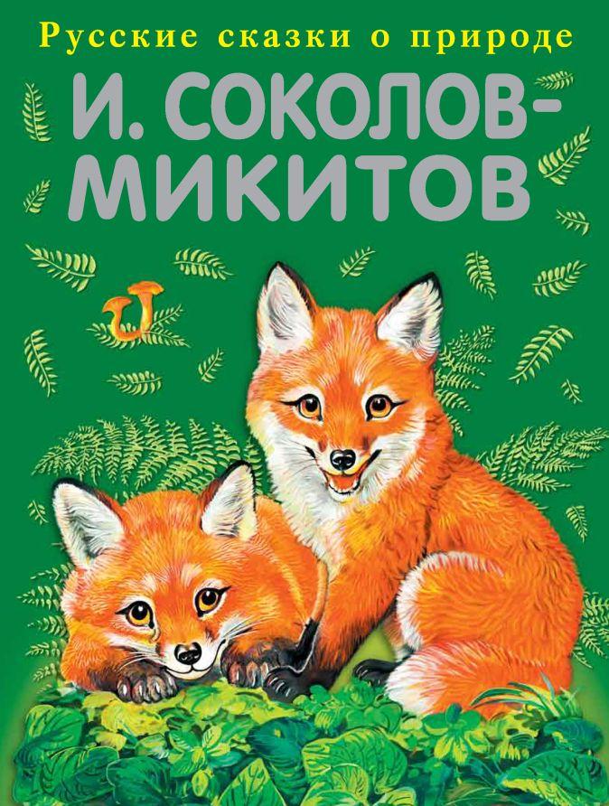 Русский лес Соколов-Микитов И.