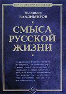Владимиров В.В. - Смысл русской жизни' обложка книги