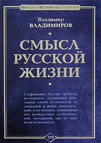 Смысл русской жизни