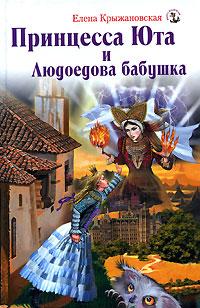Принцесса Юта и Людоедова бабушка Крыжановская Е.А.