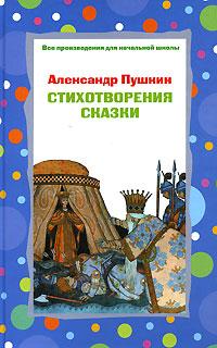 Стихотворения, сказки Пушкин А.С.