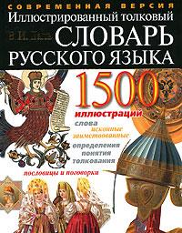 Иллюстрированный толковый словарь русского языка Даль В.И.