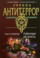 Соболев С.В. - Пленных не брать' обложка книги