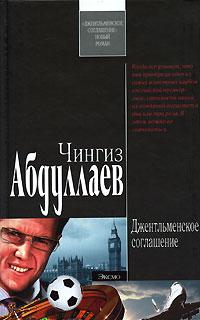 Джентльменское соглашение Абдуллаев Ч.А.