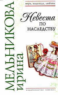 Невеста по наследству: роман Мельникова И.А.