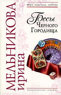 Бесы Черного Городища: роман