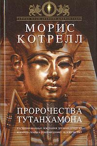 Пророчества Тутанхамона