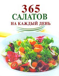 365 салатов на каждый день