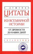 Кинякина О.Н., Захарова Т.И. - Superпамять. Интенсив-тренинг для развития памяти' обложка книги