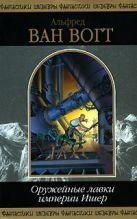 Ван В.А. - Оружейные лавки империи Ишер' обложка книги