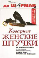 Диана Д.Ш. - Коварные женские штучки. То, что должен знать о женщинах каждый мужчина, если не хочет остаться в дураках' обложка книги