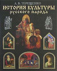 История культуры русского народа Терещенко А.В.