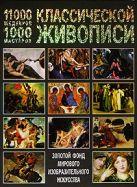 Мосин И. - 11000 шедевров, 1000 мастеров классической живописи' обложка книги