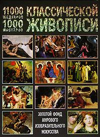 11000 шедевров, 1000 мастеров классической живописи Мосин И.