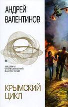 Валентинов А. - Крымский цикл' обложка книги