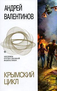 Крымский цикл