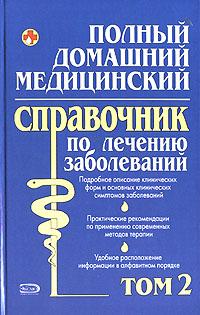 Полный домашний медицинский справочник по лечению заболеваний. Том 2 Елисеев Ю.Ю.