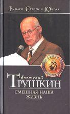 Трушкин А.А. - Смешная наша жизнь' обложка книги