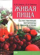 Смагин А.М., Смагина И.Н. - Живая пища. Естественные витамины на вашем столе' обложка книги