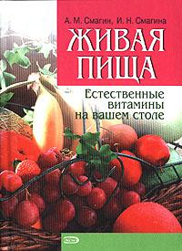 Живая пища. Естественные витамины на вашем столе Смагин А.М., Смагина И.Н.