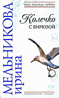 Колечко с бирюзой: роман Мельникова И.А.