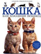 Аткинс К. - Кошка. Ваш домашний любимец. Альбом - энциклопедия' обложка книги