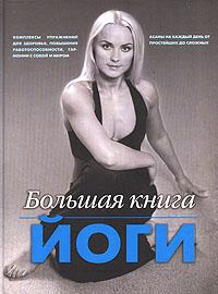 Большая книга йоги - фото 1