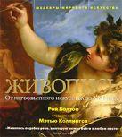 Болтон Р. - Живопись: от первобытного искусства до ХХI века' обложка книги