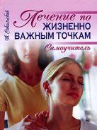 Сокольский В.С. - Лечение по жизненно важным точкам. Самоучитель' обложка книги