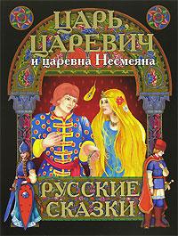 Царь, царевич и царевна Несмеяна. Русские сказки