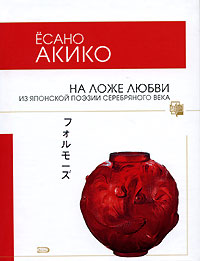 На ложе любви. Из японской поэзии Серебряного века Есано А.
